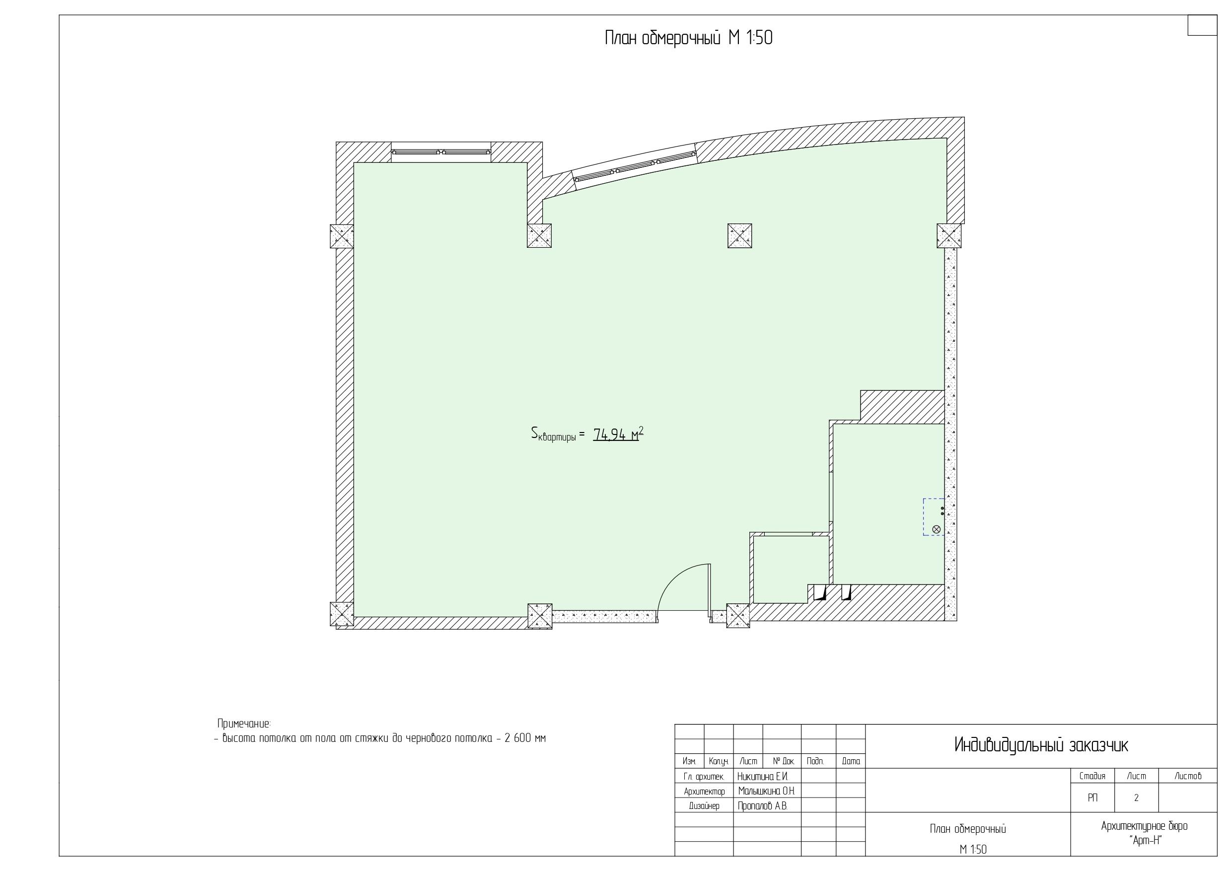 2 План обмерочный_page-0001